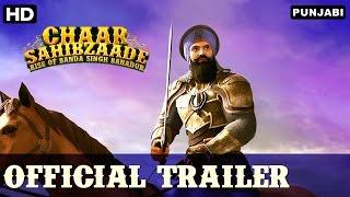 Chaar Sahibzaade ਚਾਰ ਸਾਹਿਬਜਾਦੇ - Official Trailer