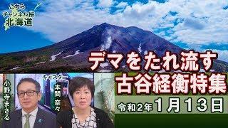 【ch桜北海道】デマをたれ流す古谷経衡特集[R2/1/13]