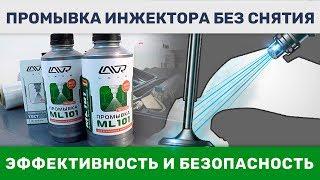 Промывка инжектора без снятия. Эффективность и безопасность