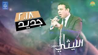 تحميل اغاني محمود الليثي - اكذب عليك    جديد اغاني شعبي 2018 حصرياً على #هاي ميكس MP3