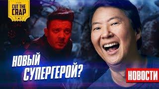 Новый Мститель, Отряд Самоубийц 2, уход Аффлека, возвращение Зака Снайдера  | Новости Кино (ФЕВ_1)