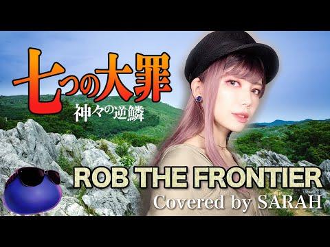 【七つの大罪 神々の逆鱗】UVERworld - ROB THE FRONTIER (SARAH cover) / THE SEVEN DEADLY SINS Season3 OP