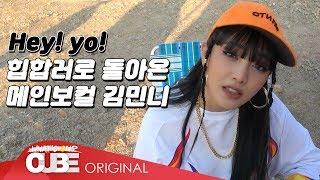 (여자)아이들((G)I DLE)   I TALK #36 : 'Uh Oh' MV 촬영 비하인드 (Part 1)