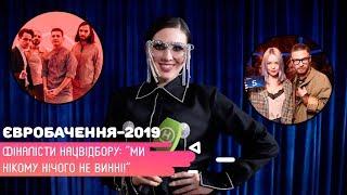 Мы никому ничего не должны: Откровения финалистов Нацотбора на «Евровидение-2019»