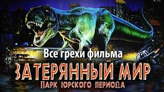 """Все грехи фильма """"Парк Юрского периода 2: Затерянный мир"""""""