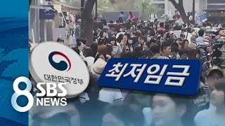 이번엔 유급휴일 논란…핵심은 '복잡한 임금체계 개편' / SBS
