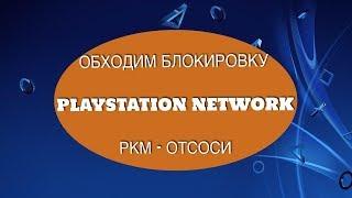 ОБХОДИМ БЛОКИРОВКУ PLAYSTATION NETWORK