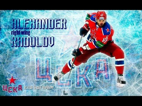 Best of Alexander Radulov  #47/ CSKA Moscow
