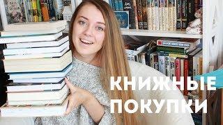 Книжные покупки апреля и мая...