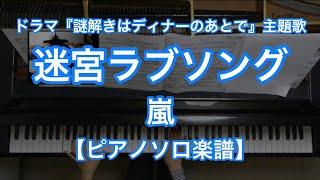 迷宮ラブソング/嵐-フジテレビ系列ドラマ『謎解きはディナーのあとで』主題歌