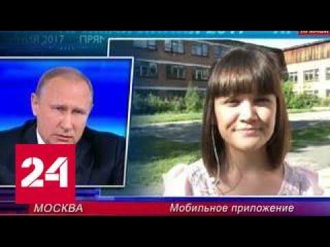 Вопрос про зарплаты. Путин: зарплата в разы отличаться не должна. Прямая линия с Путиным