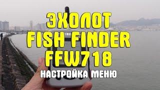 Беспроводной эхолот Fish Finder FFW718 Lucky: меню и его настройка