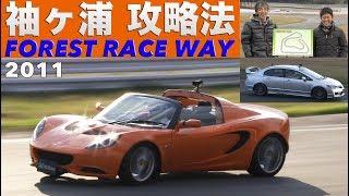 袖ヶ浦フォレストレースウェイ攻略法【Best MOTORing】2011