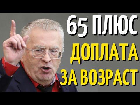 ПЕНСИОНЕРЫ ДОЖДАЛИСЬ!!! Новые льготы  плюс доплата  за возраст  65 лет