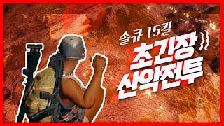 [배틀그라운드] 빅헤드 - 솔로 15킬! 심장이 쫄깃 산악전투