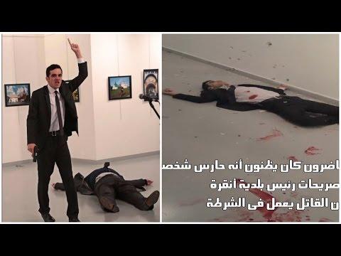 معلومات لا تعرفها عن.. «السفير الروسي» المغتال لدى «تركيا»
