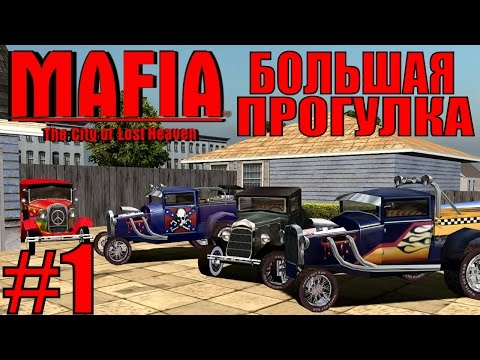 Mafia: The City of Lost Heaven. Большая прогулка. #1.