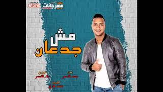 مازيكا مهرجان مش جدعان - محمد الاسمر - توزيع علاء الاسمر تحميل MP3