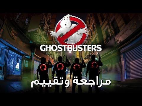 مراجعة و تقييم Ghostbusters