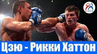 Костя Цзю против Рикки Хаттона. Бокс. Бой №34.