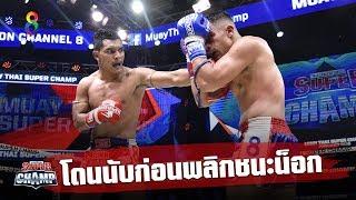 ช็อตเด็ดโดนนับก่อนพลิกกลับมาชนะน็อก  | Muay Thai Super Champ | 17/11/62