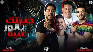 """تحميل و مشاهدة مهرجان """" حبيتك يا نور عنيا """" فيلو - بيكا - بندق - توزيع شبح الكون 2020 MP3"""