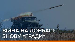 Війна на Донбасі: знову «Гради»   Ваша Свобода
