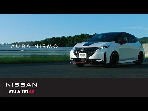 日産オーラニスモ(AURA NISMO)がデビュー。動画で見るノートオーラ NISMO