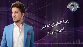 تحميل اغاني أحمد غزلان - يما الهوى عذبني MP3