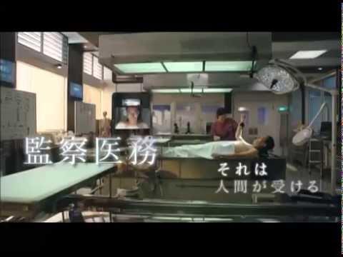 新番組「ゼロの真実~監察医・松本真央~」PR