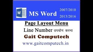 How to use ms word line numbers option In MS Word 2016/2013/2010/2007 in Hindi