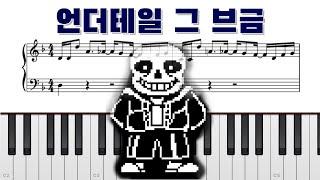 쉬운 피아노 악보 언더테일 샌즈 브금 - Megalovania(메갈로바니아)
