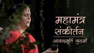 Maha Mantra Sankirtan | Hare Krishna Hare Rama | Anandmurti Gurumaa