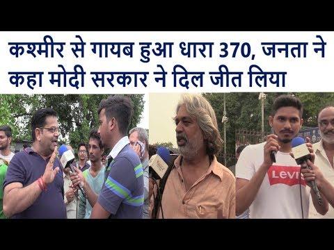 कांग्रेस कर रही है Article 370 का विरोध, जनता ने दिया जवाब | Latest Public opinion