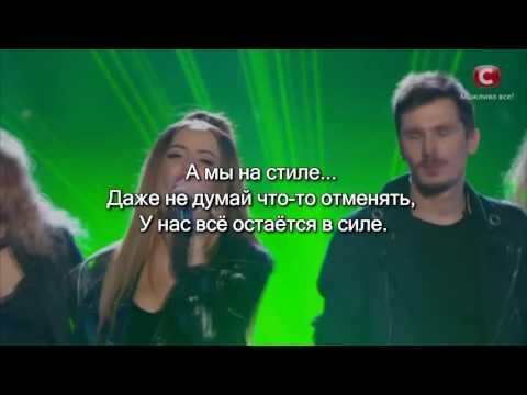 Время и Стекло   На Стиле Video Lyric, Текст Песни