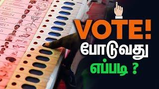 Vote போடுவது எப்படி ?   Electronic Voting Machine   Lok Sabha Election 2019