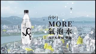 多喝水MORE+氣泡水560ml-添加膳食纖維
