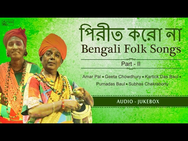 Amazing Baul Song Collection Bengali Folk Songs Amar Pal ...