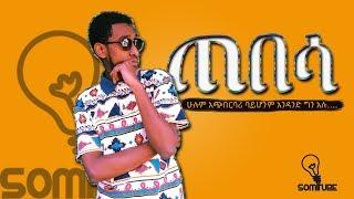 አስቂኝ የወንዶች የጠበሳ ዘዴ (ሴቶችዬ ጠንቀቅ በሉ) || TEBESA Funny Man Flirting || Somi Tube
