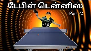 Basic Service Rules for beginners in Tamil   Table Tennis