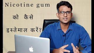 Chewing gum के सहारे सिगरेट कैसे छोड़ें ?