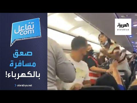 العرب اليوم - شاهد: شجار عنيف على متن طائرة ينتهي بالصعق الكهربائي والسبب كمامة