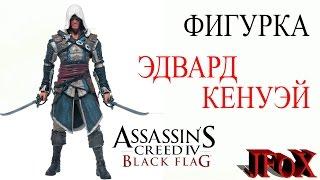 Фигурка Кредо Ассасина.Эдвард Кенуэй/McFarlane Toys Assassins Creed IV Edward Figure