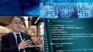 «Цифровая реальность» документальный фильм