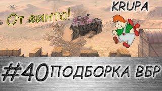 ПОДБОРКА ВБР /// WoT BLITZ /// KRUPA /// #40 ВЫПУСК