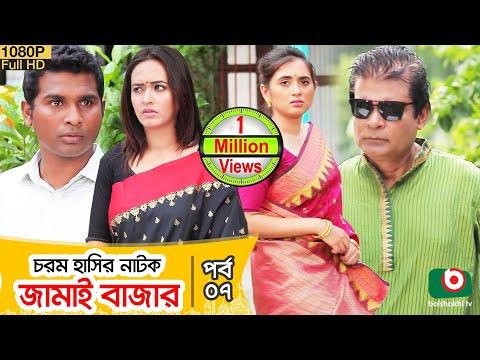 ঈদ কমেডি নাটক - জামাই বাজার | Jamai Bazar Ep 07 | Rashed Shemanto, Ahona | Eid Comedy Natok 2019