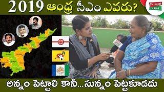 AP Women Opinion On Chandrababu Naidu