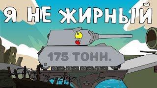 Я не жирный мини-серии Мультики про танки