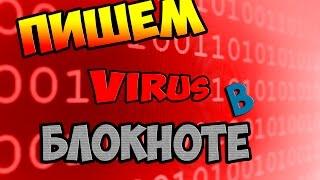 Создаем или файл с вирусом внутри