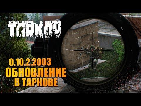Обновление в Таркове 0.10.2.2003 🔥 что нового? оптимизация и исправления! (видео)